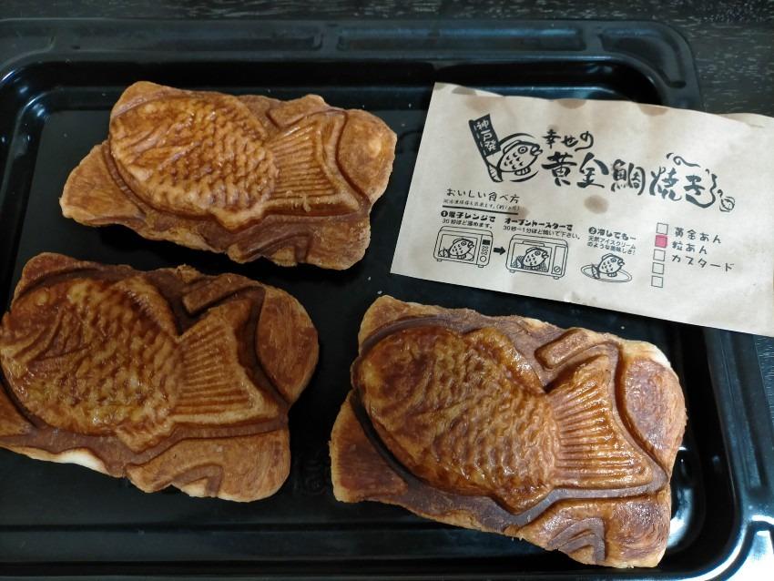 クロワッサンたい焼きは新食感で食べれば食べるほどハマる!幸せの黄金鯛焼き行橋店