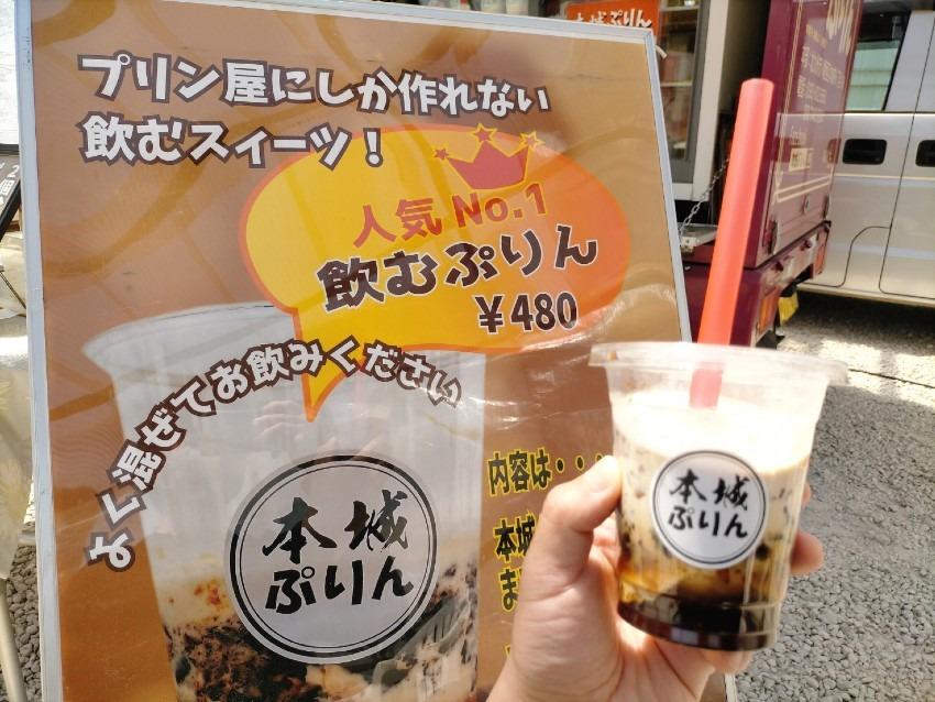本城ぷりんがまるごと1個入った、インパクト大の飲むスイーツ「飲むぷりん」!本城ぷりん